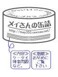 メイさんの缶詰.jpg