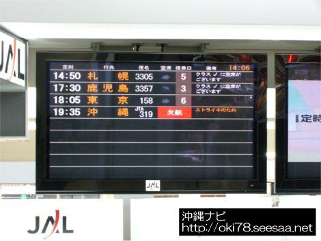 200806ストライキ(JTA 日本トランスオーシャン航空).jpg