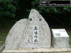 200807斎場御嶽〜石碑.JPG