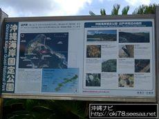 200807辺戸岬「沖縄海岸国定公園」の案内板.jpg