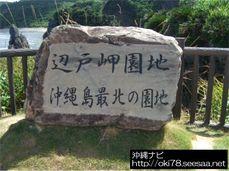 200807辺戸岬園地看板�A.jpg